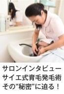 """""""サイエマンツーマン育毛塾"""""""