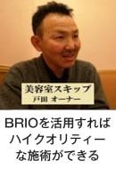 BRIOでハイクオリティな施術を目指す