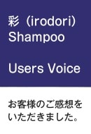 水素水仕込みの彩シャンプーユーザーの声