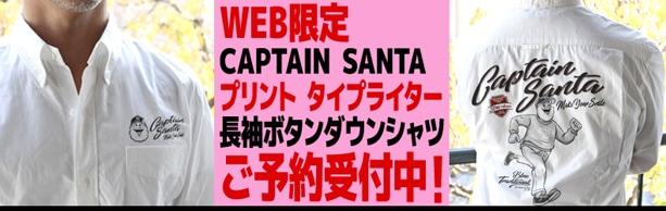 【WEB限定・予約商品】《キャプテンサンタ》CSプリント・タイプライターL/SBDシャツ
