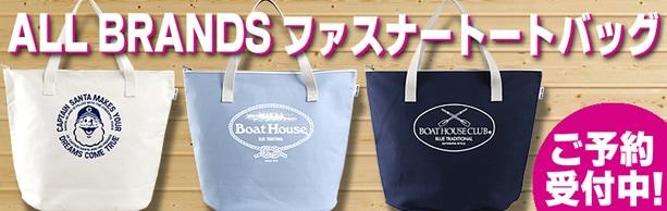 《ボートハウス/キャプテンサンタ》ALL BRANDS ファスナートートバッグ【ご予約商品】