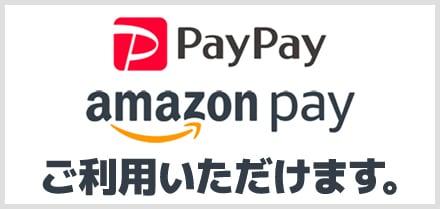 PayPay AmazonPayご利用いただけます