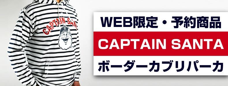 WEB限定予約商品