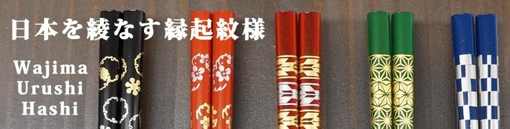 輪島うるし箸 縁起紋様
