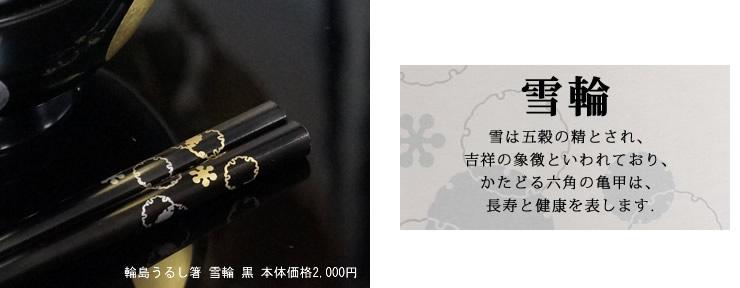 輪島うるし箸 雪輪 黒