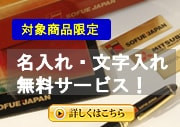 名入れ・文字入れ 無料サービス!