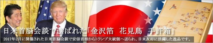 日米首脳会談で選ばれた「金沢泊 花見鳥 手許箱」
