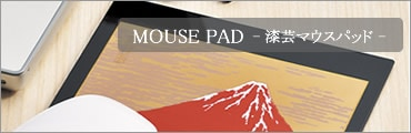 MOUSE PAD ー 漆芸マウスパッド ー