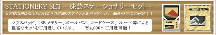 STATIONERY SET - 漆芸ステーショナリーセット -
