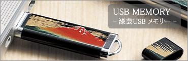 USB MEMORY  ー漆芸USB メモリーー