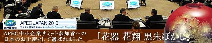APECで選ばれた「花器 黒朱ぼかし」