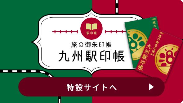 「旅の御朱印帳 九州駅印帳」特設サイト