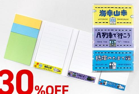 JR九州の列車 付箋メモ