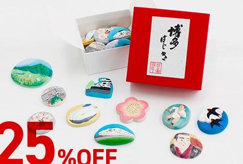 九州新幹線全線開業十周年記念 博多はじき