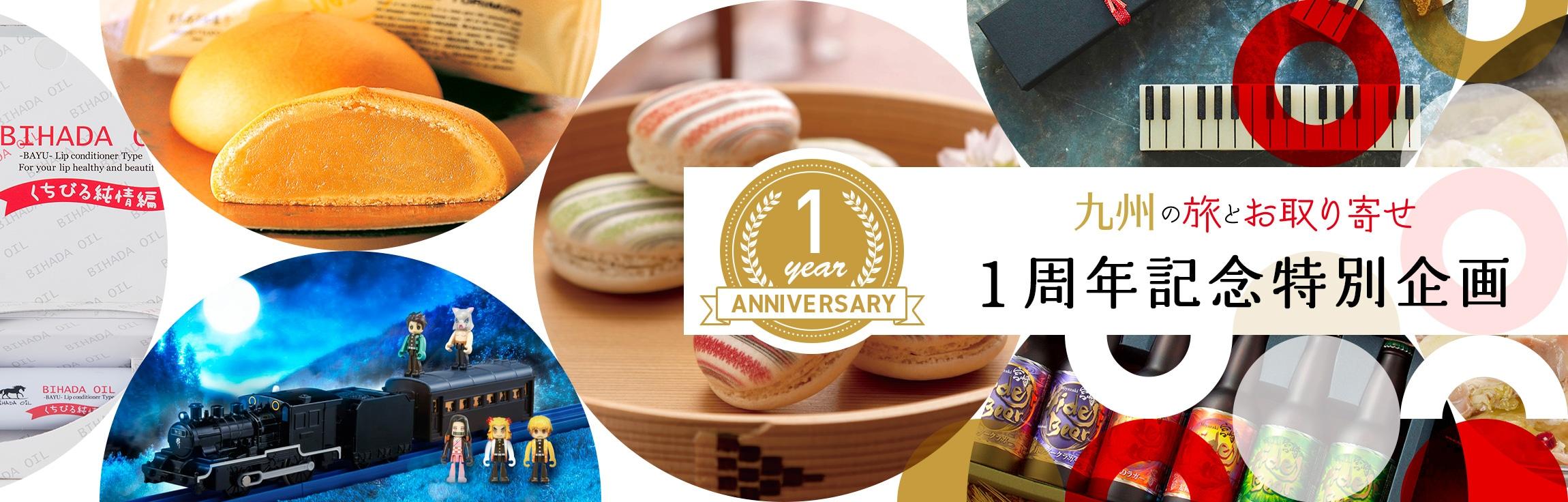 九州の旅とお取り寄せ 1周年記念特別企画