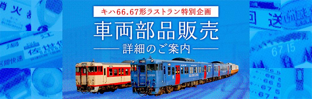 キハ66.67形ラストラン特別企画 車両部品販売 〜詳細のご案内〜