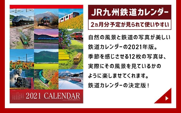 JR九州鉄道カレンダー 2021年版
