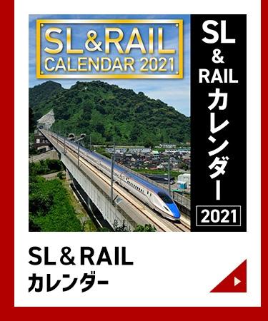 新幹線カレンダー 2021年版