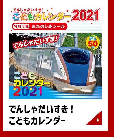 新幹線卓上カレンダー 2021年版