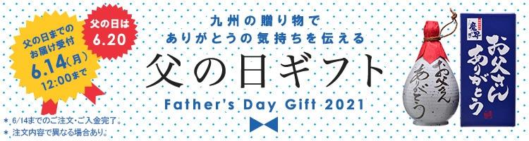 父の日ギフト2021