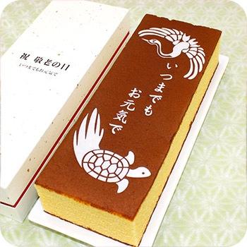 文明堂総本店 敬老の日カステラ