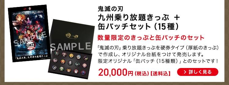 鬼滅の刃 九州乗り放題きっぷ+缶バッチセット 15種
