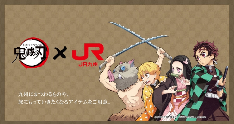 TVアニメ「鬼滅の刃」×JR九州 オリジナルグッズ