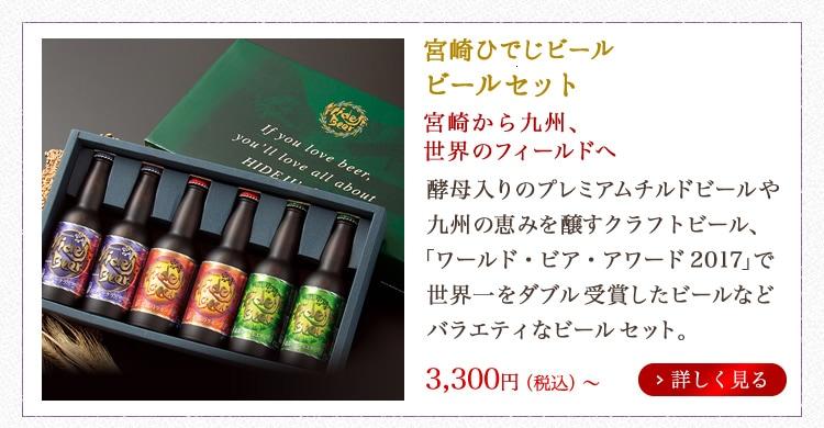宮崎ひでじビール ビールセット