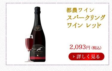 都農ワイン スパークリングワイン レッド
