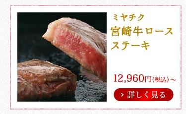ミヤチク 宮崎牛ロースステーキ