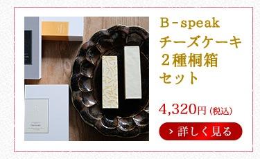 B-speak チーズケーキ2種桐箱セット