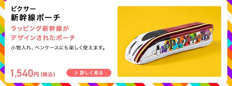 ピクサー 新幹線ポーチ