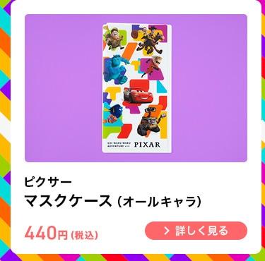 ピクサー マスクケース(オールキャラ)