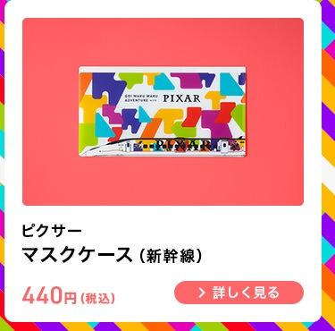 ピクサー マスクケース(新幹線)