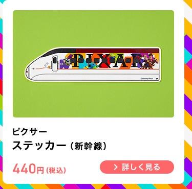 ピクサー ステッカー(新幹線)