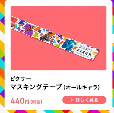 ピクサー マスキングテープ(オールキャラ)