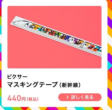 ピクサー マスキングテープ(新幹線)