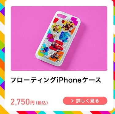 フローティングiPhoneケース