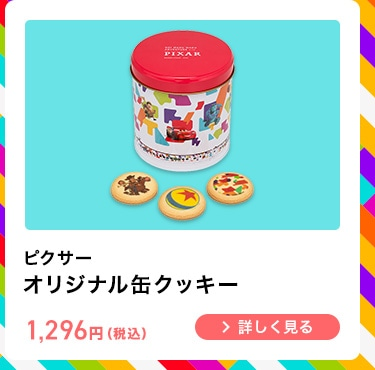 ピクサー オリジナル缶クッキー