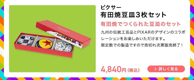 ピクサー 有田焼豆皿3枚セット