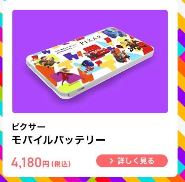 ピクサー モバイルバッテリー