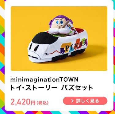 minimagination TOWN トイ・ストーリー バズセット