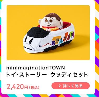 minimagination TOWN トイ・ストーリー ウッディセット