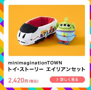 minimagination TOWN トイ・ストーリー エイリアンセット