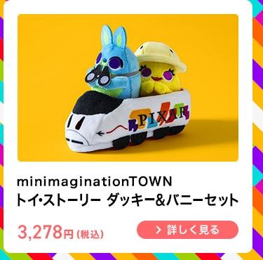 minimagination TOWN トイ・ストーリー ダッキー&バニーセット