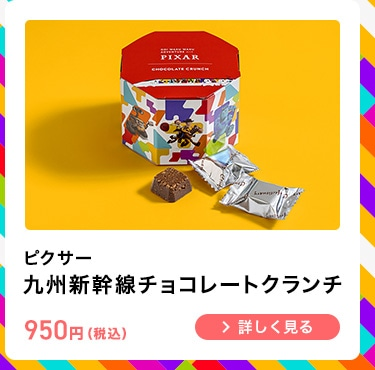 ピクサー 九州新幹線チョコレートクランチ