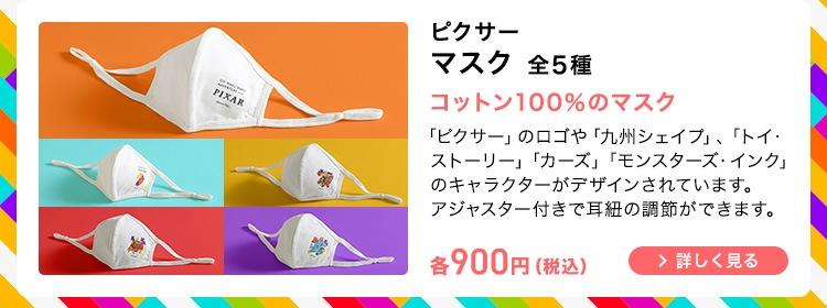 ピクサー マスク 全5種