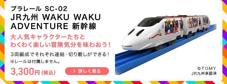 ピクサー プラレール新幹線