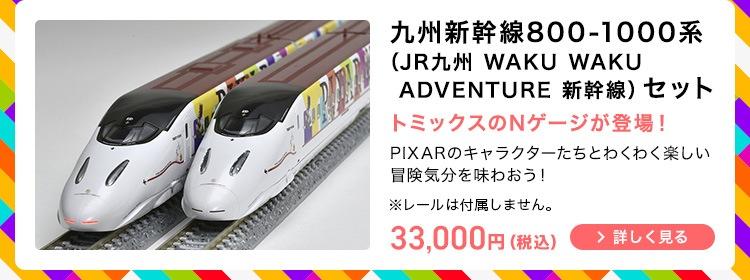 九州新幹線800-1000系セット