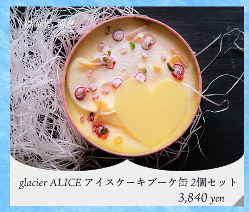 glacier ALICE アイスケーキブーケ缶 2個セット